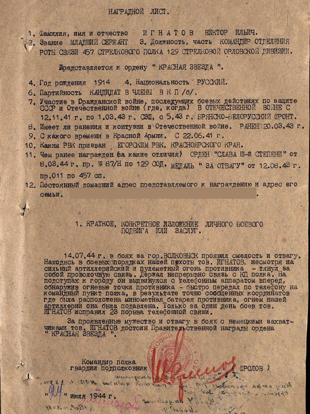 98-й гвардейский стрелковый полк латвия, 1944-1945